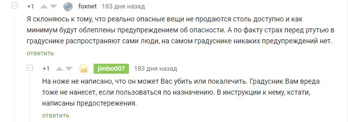 Обсуждение ртути из разбитого градусника на форуме PikaBu
